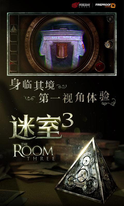 迷室3游戏截图