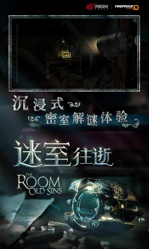 迷室往逝游戏截图