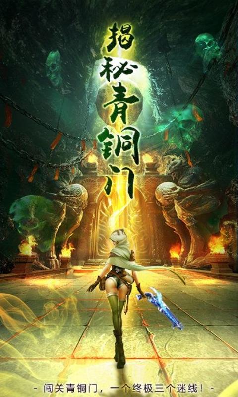 疯神之战:探险镇魂盗墓巨作游戏截图