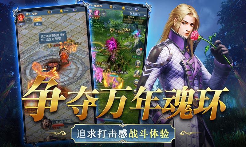 猎魂-斗罗大陆官方手游游戏截图