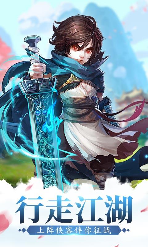 侠物语游戏截图