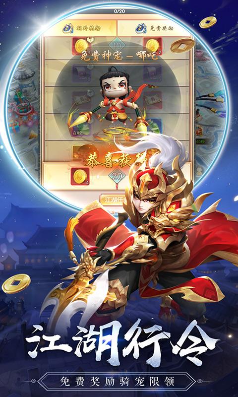 热血神剑游戏截图