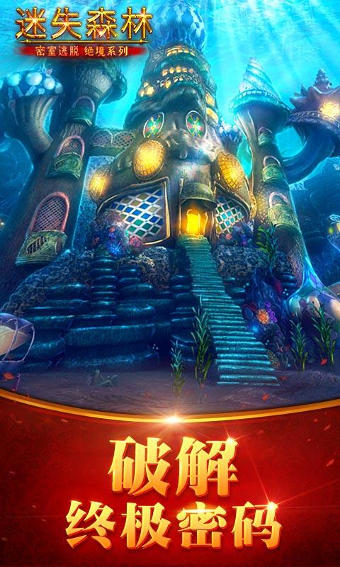 密室逃脱绝境系列4迷失森林游戏截图