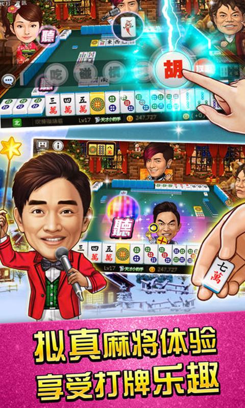 掌中游棋牌温州麻将游戏截图