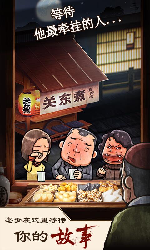 关东煮店人情故事游戏截图