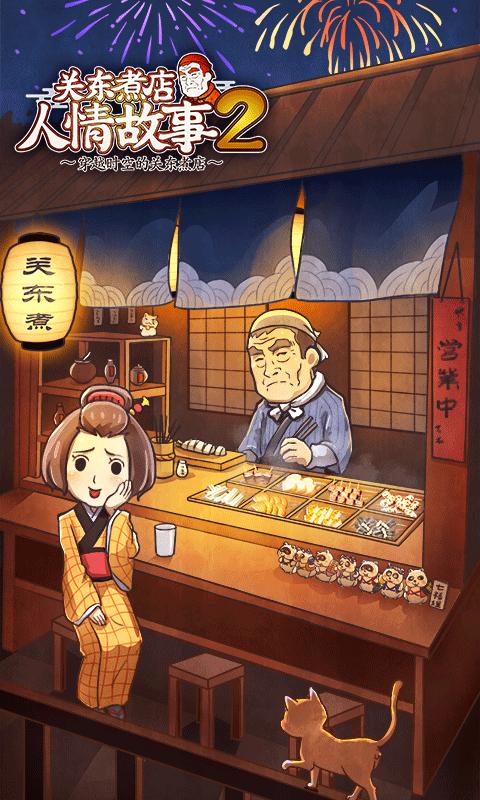 关东煮店人情故事2游戏截图