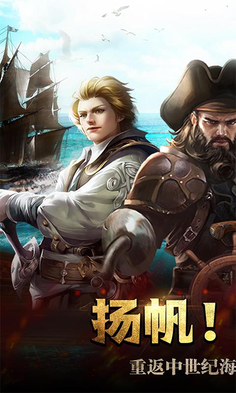 海战王游戏截图