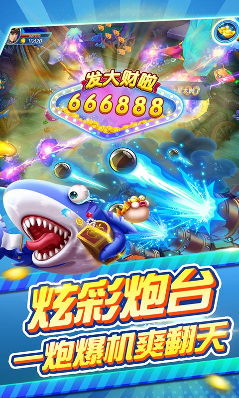 金鲨捕鱼游戏截图