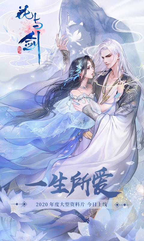 花与剑-网易武侠情缘手游游戏截图