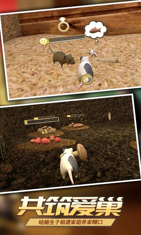 萌鼠大作战游戏截图