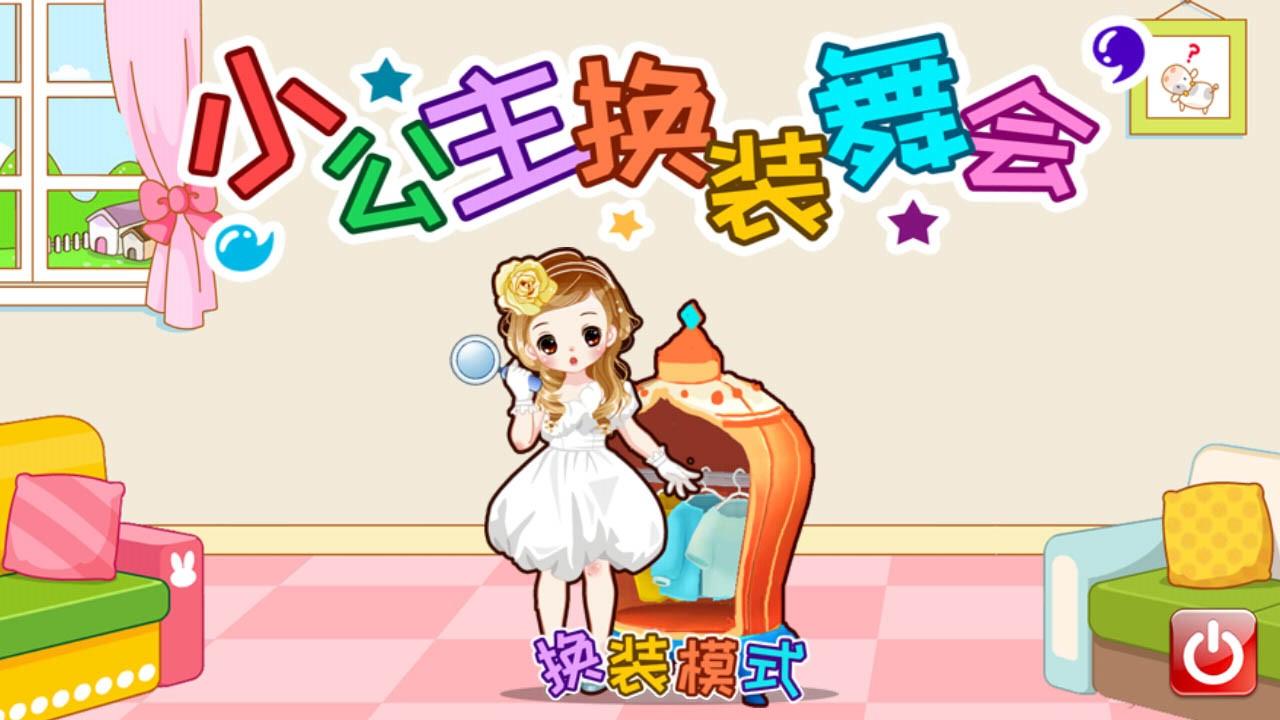小公主换装舞会