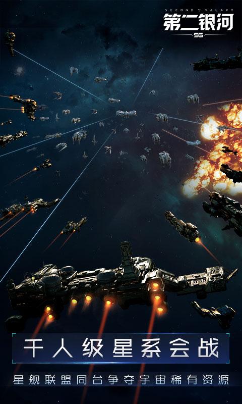 第二银河游戏截图