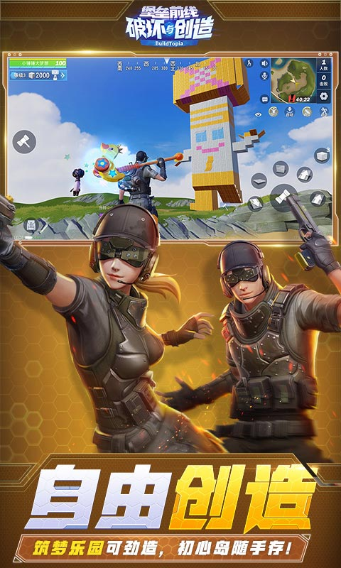 堡垒前线:破坏与创造游戏截图