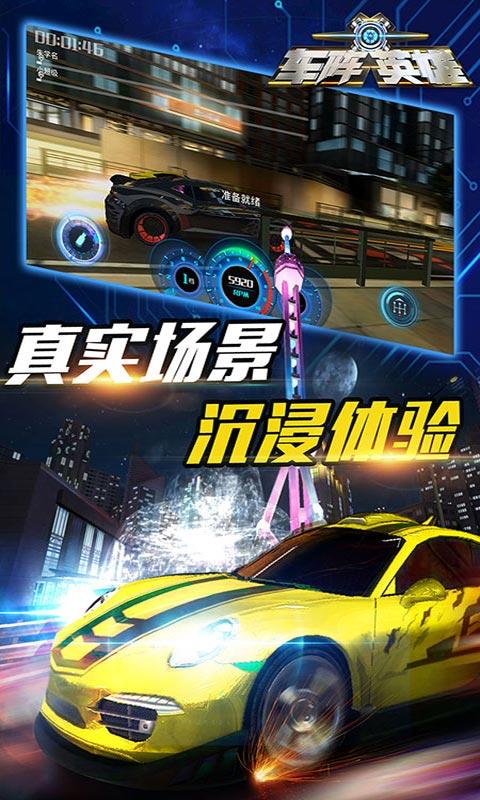 车阵英雄游戏截图