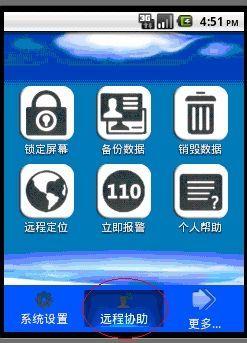 手机防盗软件