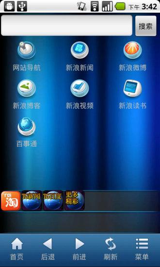 TG新浪2.3