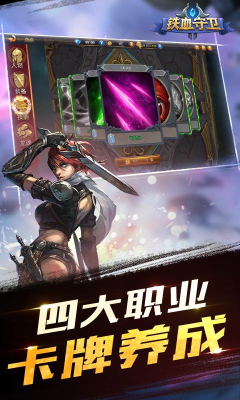 铁血守卫游戏截图