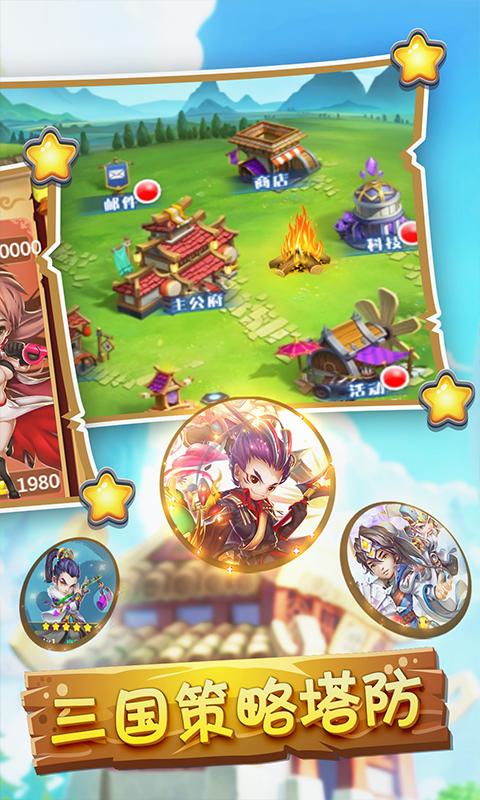 迷宫战记:全民塔防游戏截图