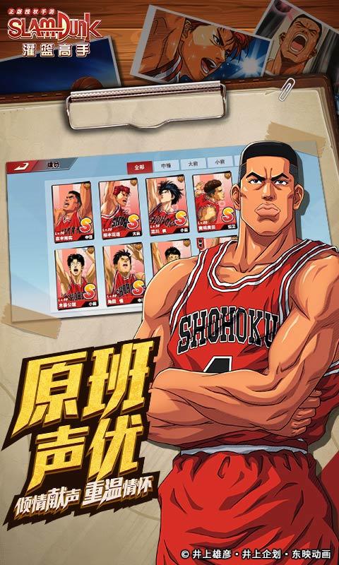 灌篮高手正版授权手游游戏截图