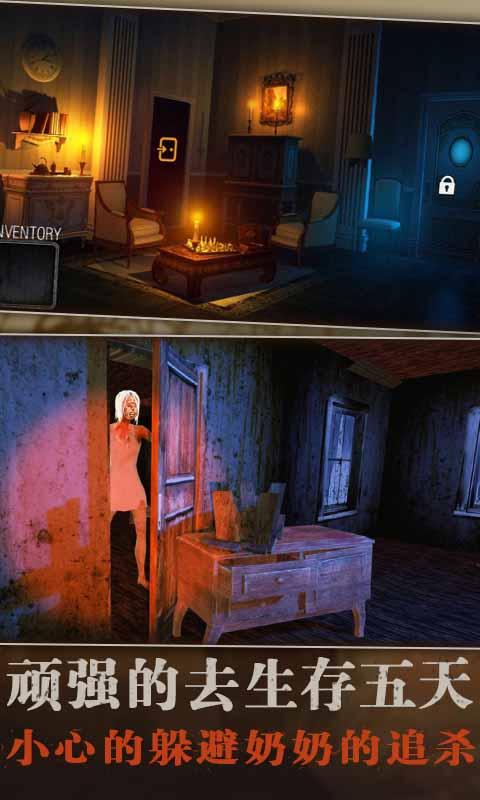 恐怖奶奶游戏截图