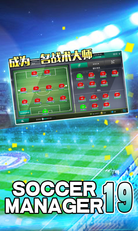 梦幻足球世界游戏截图