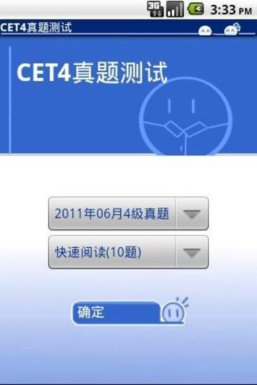 CET4真题测试