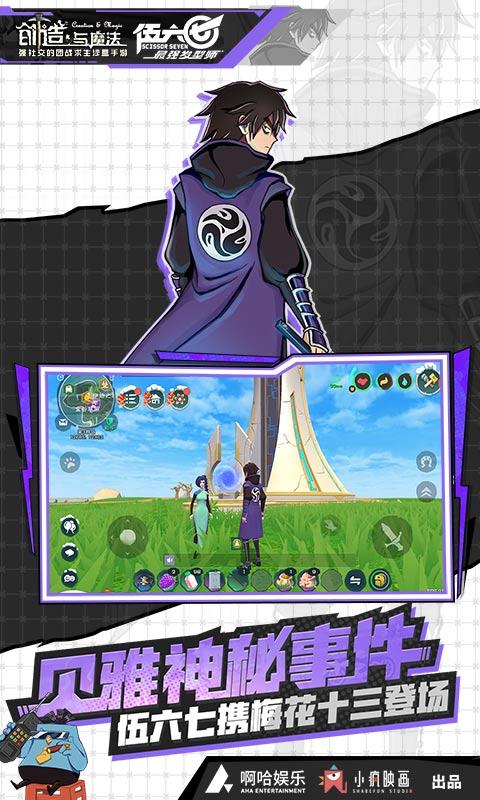 创造与魔法:梦幻沙盒探险游戏截图