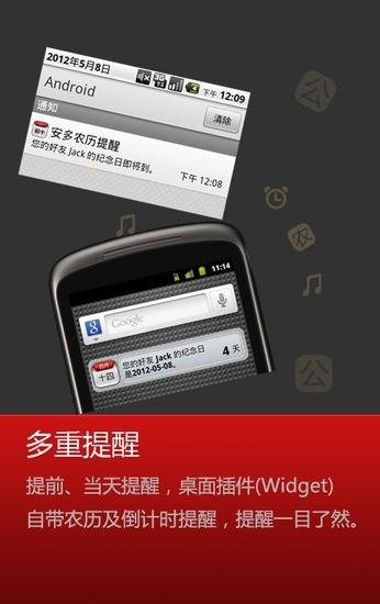 玩免費生活APP 下載安多农历提醒 app不用錢 硬是要APP