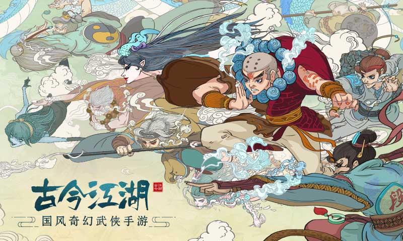 古今江湖游戏截图