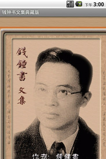 钱钟书文集典藏版