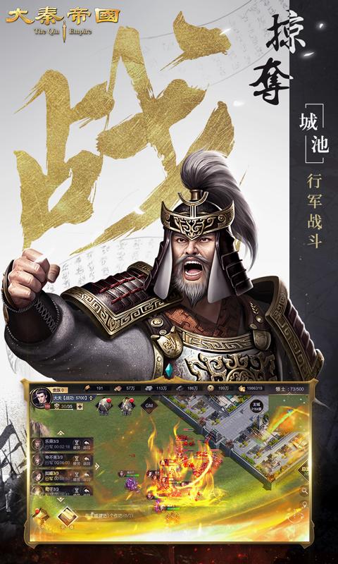 大秦帝国游戏截图