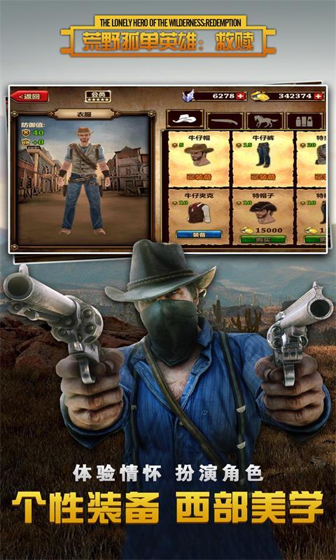 荒野孤胆英雄:救赎游戏截图