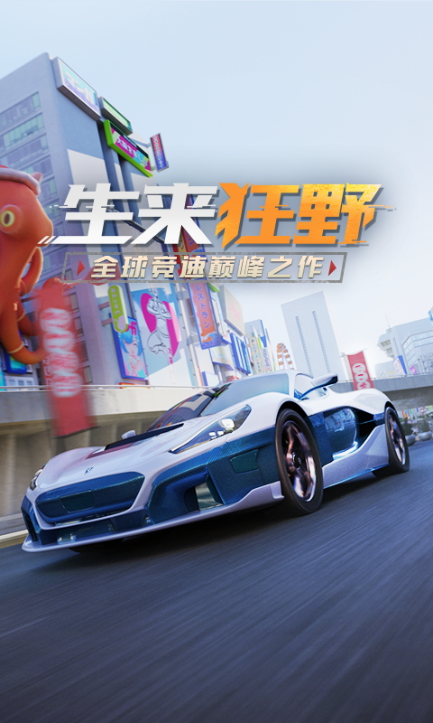 狂野飙车9:竞速传奇游戏截图