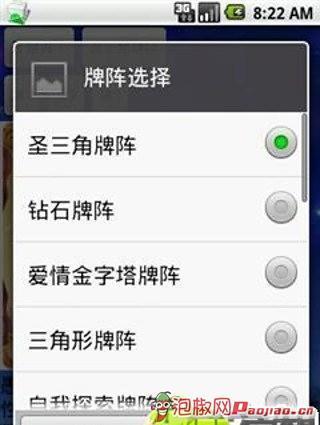 玩免費生活APP 下載塔罗牌算命 app不用錢 硬是要APP