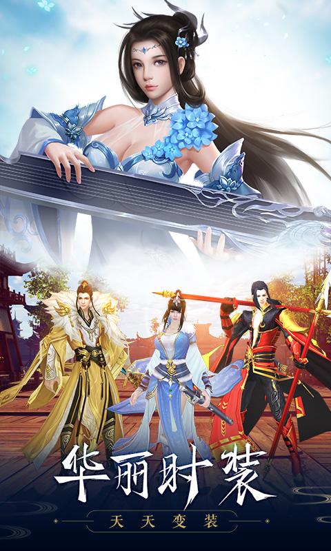 御剑连城:刀剑谱游戏截图