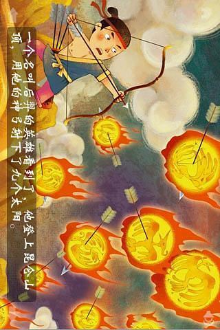 玩書籍App|中秋节免費|APP試玩