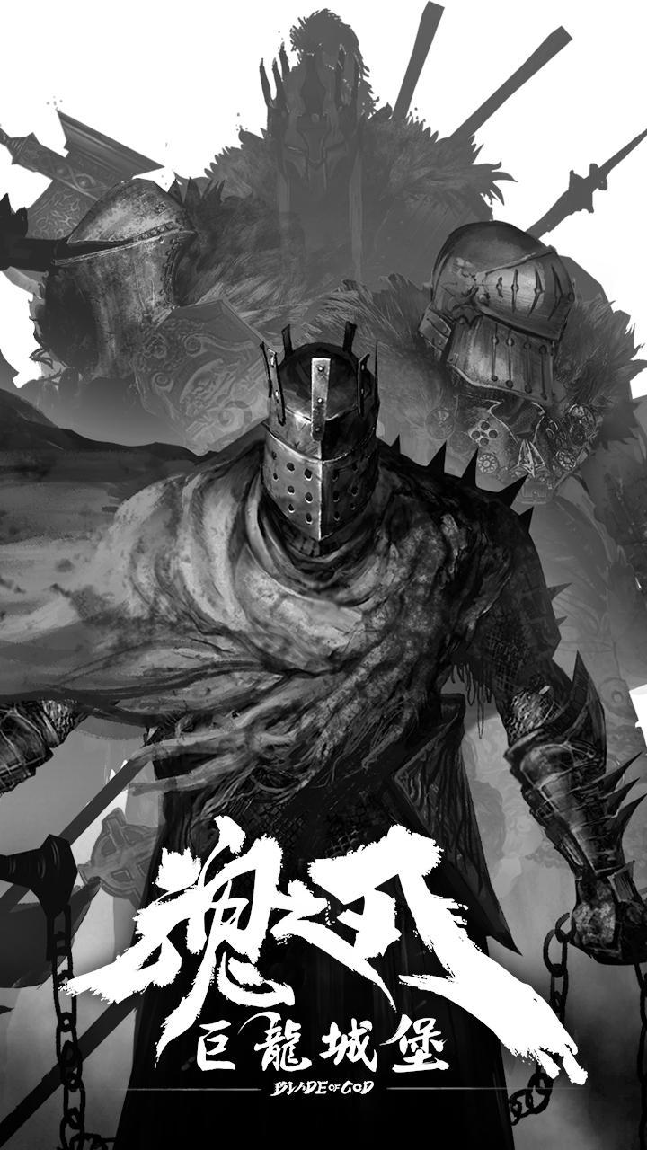 巨龙城堡游戏截图