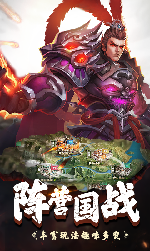 龙腾战国游戏截图