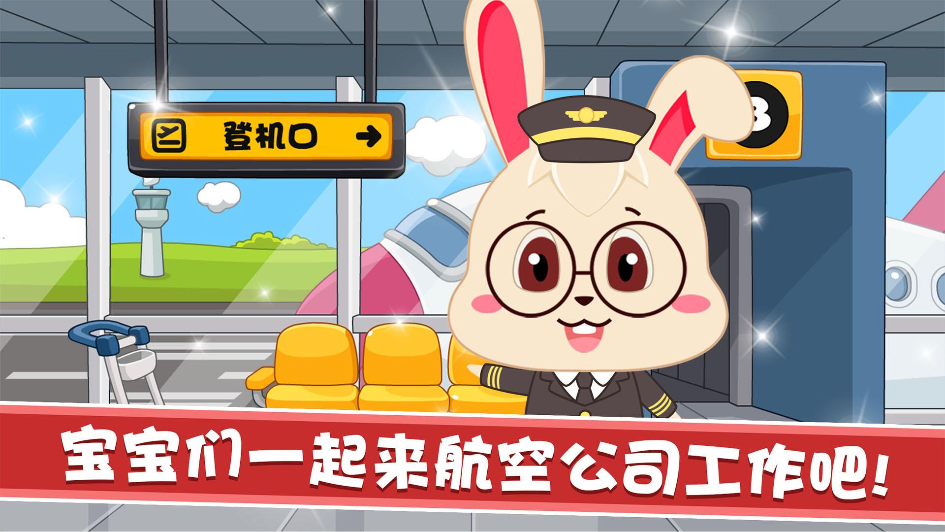 宝宝航空公司