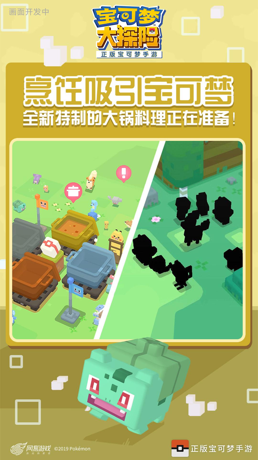 宝可梦大探险游戏截图