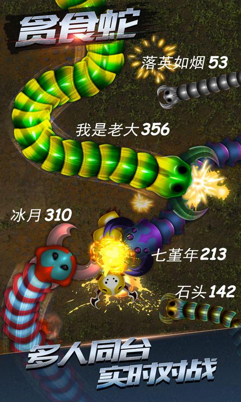 贪食蛇游戏截图