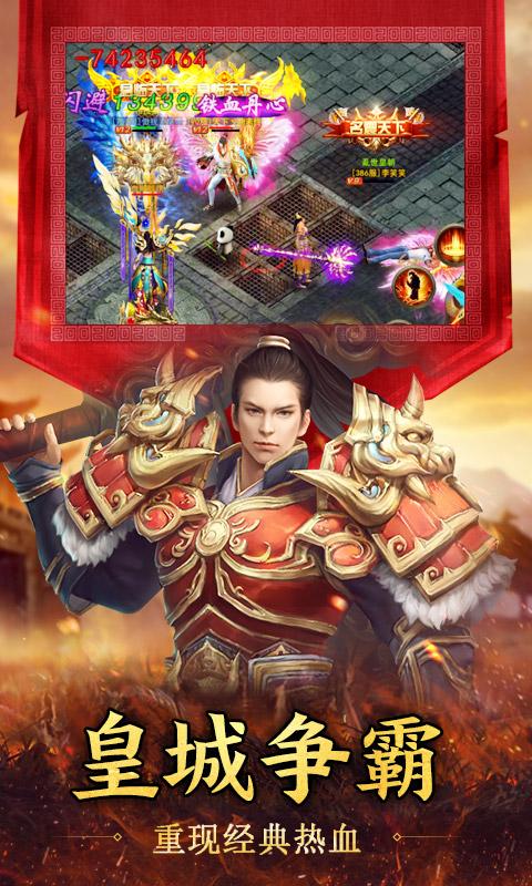 空袭霸业:传奇王者游戏截图