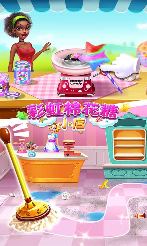 彩虹棉花糖小店游戏截图