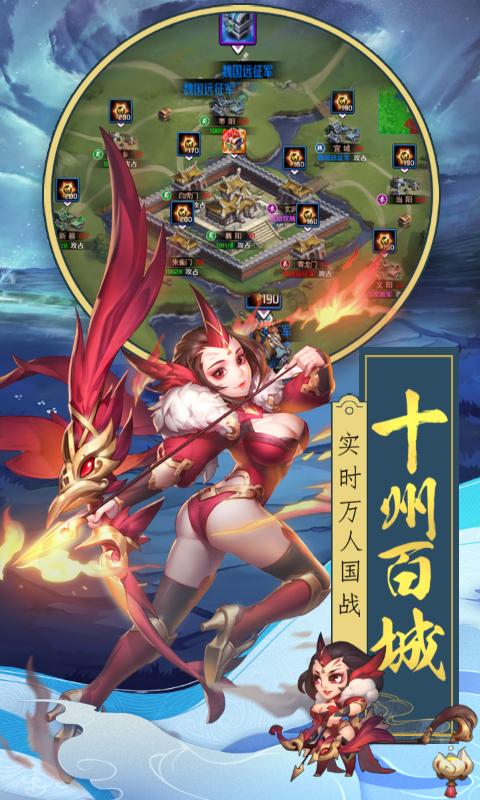 热血三国志ol(卡牌国战)游戏截图