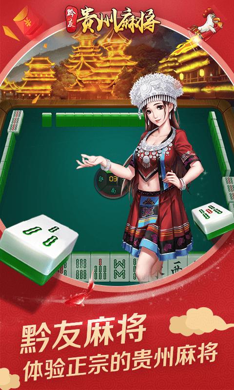 黔友贵州麻将游戏截图