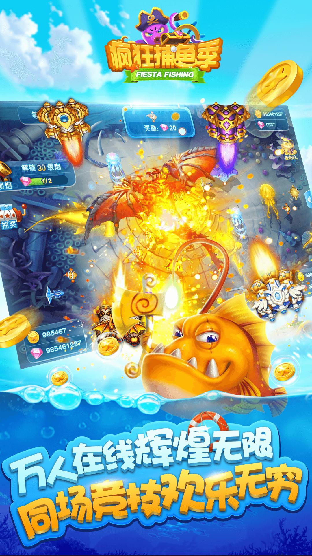 疯狂捕鱼季游戏截图