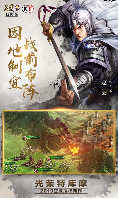 三国志・战略版游戏截图