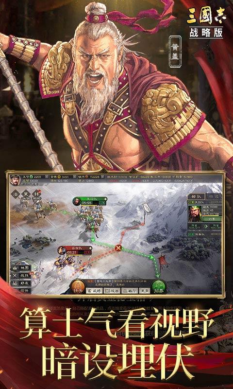 三国志・战略版(正版三国志 )游戏截图
