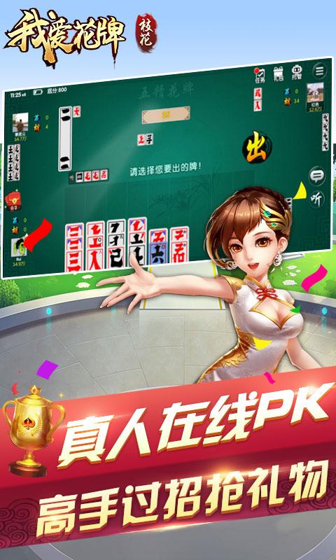 我爱花牌游戏截图