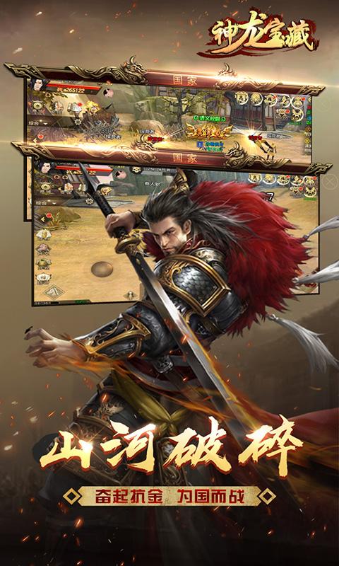神龙宝藏游戏截图